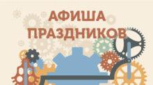 Приглашаем на интерактивные праздники!